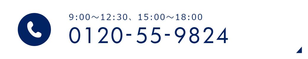 9:00~12:30、15:00~18:00 0120-55-9824