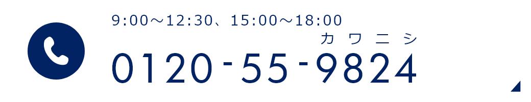 9:00~12:30、15:00~18:00 0120-55-9824(カワニシ)