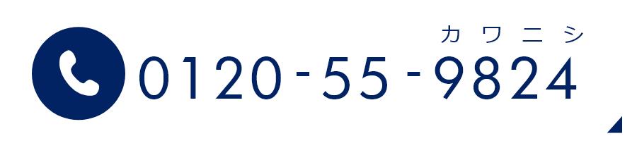 0120-55-9824(カワニシ)